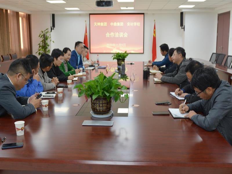 安huicai料黄金城wang址学校与天坤集团、中鼎集团zhao开合作洽谈会