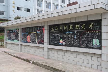"""从""""庆祝教师节""""主题黑板报评比到教师节表彰大会的"""