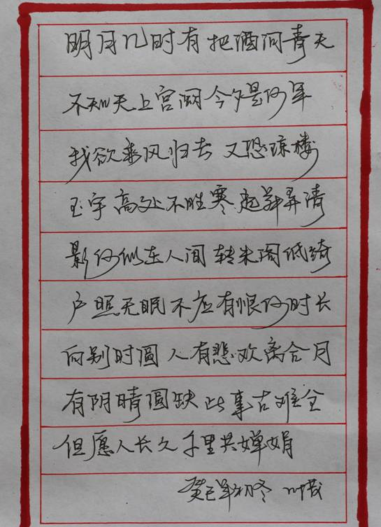 中国梦民族魂硬笔书法